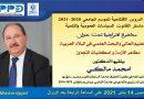 محاضرة افتراضية مفتوحة حول: واقع التعليم العالي والبحث العلمي في البلاد العربية